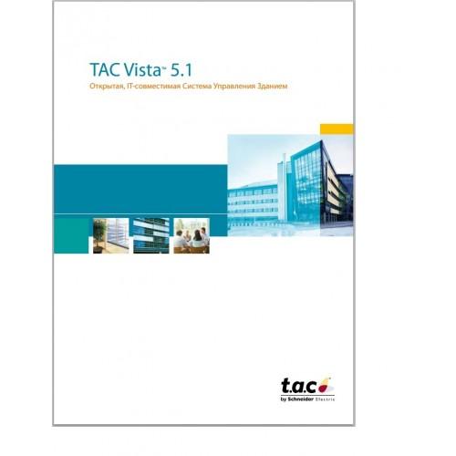 Лицензия на комплект программного обеспечения системы диспетчеризации TAC Vista 5.1 Менеджер